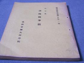 满洲国地方事情 H第1号/奉天省沈阳县事情/1935年出版,当时该县的状况   日文原版