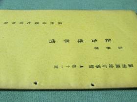 满洲国地方事情 A第11号/吉林省乾安县事情/1935年出版,当时该县的状况