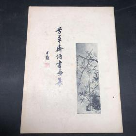 芳草斋诗书画集:王芝青