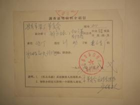 1969年调查证明材料介绍信二枚     其中一枚带有语录  清晰印章印    品好少见!