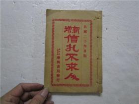 民国20年线装再版 新增信札不求人