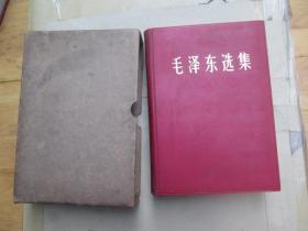 毛泽东选集:一卷本,32开软精装,附盒子:.(649)