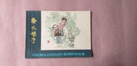 连环画 西湖民间故事《蚕花娘子》-1981 包邮