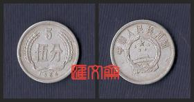 早退出流通的-第二套人民币辅币【铝分币1984 贰分】1984年2分硬币、旧品,如图。