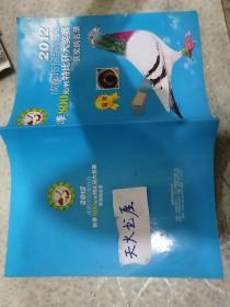 2012成都市信鸽协会秋季800元/枚特比环大奖赛获奖鸽名录  品相如图