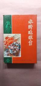1974年32开港版《水浒连环画》上集12册合售