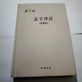 孟子译注·典藏版