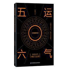 五运六气:中医运气理论与运用 陈远国 中医基础理论 北京科学技术出版社 区域