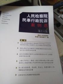 人民检查院民事行政抗诉案例选(第十六集)
