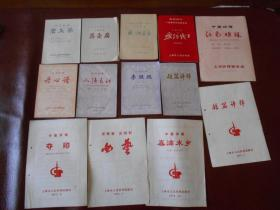 『评弹戏单一组13件』《杨八姐游春》1956年上海市人民评弹工作团、《落金扇》1957年上海市评弹第九组、《碧玉簪》1957年苏州市人民评弹团、《血防线上》《春满水乡》《迎新春庆胜利 曲艺》《短篇评弹》《夺印》《李双双》《短篇评弹》《人强马壮》《丹心谱》《江南明珠》上海市人民评弹团演出节目单(13件合售,详见描述和图片)