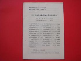 关于日本人参栽培加工技术考察报告(朴泰俊 赵兴元)