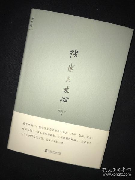 陈丹青签名笔名张茀签名  张茀与木心