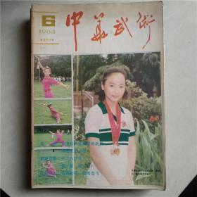 中华武术1984年第6期