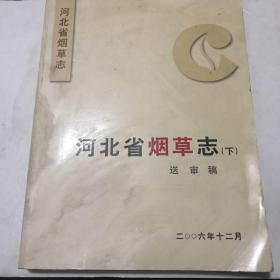 河北省烟草志(上下)