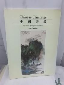中国书画及古董展销会【图录】1990香港