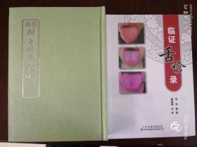 彩图辨舌指南➕临证舌诊录,两本合售
