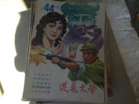 遵义文学【1988..总44】
