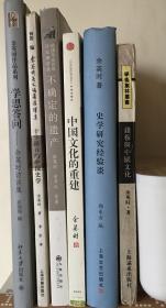 余英时著述五种+ 不确定的遗产  共六册 (不拆售)