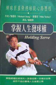 《掌握人生发球权:网球巨星张德培谈心路历程》,正版9成新
