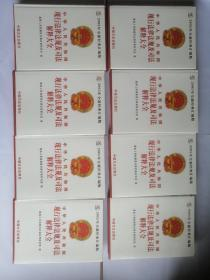 中华人民共和国现行法律法规及司法解释大全8册 2005年版  16开本精装  包快递费