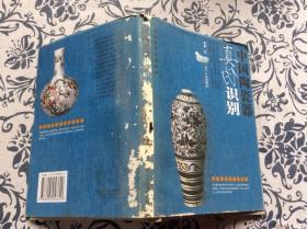 中国陶瓷真伪识别