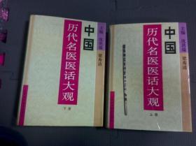 中国历代名医医话大观 上下两册全