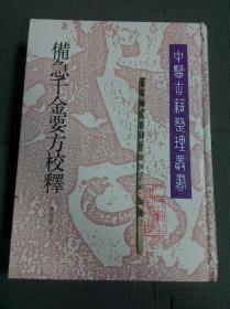 中医古籍整理丛书  备急千金要方校释