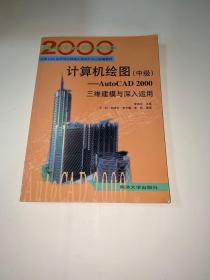 计算机绘图(中级)AutoCAD2000三维建模与深入运用