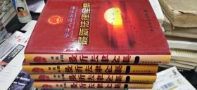 中华人民共和国最新法律全集(1-4)16开本精装  包快递费