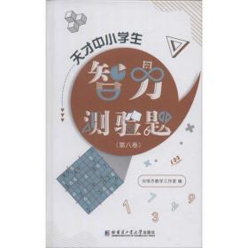 天才中小学生智力测验题(第8卷)刘培杰数学工作室哈尔滨工业大学出版社9787560378237
