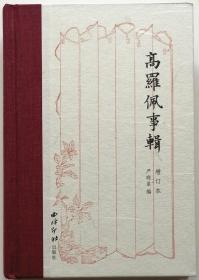 《高罗佩事辑》(增订本)严晓星签名钤印本