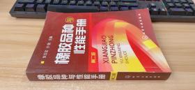 橡胶品种与性能手册(第2版)
