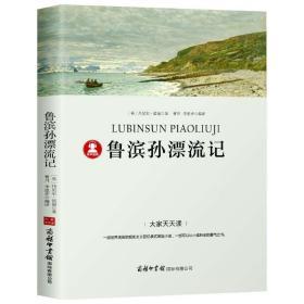 【学校指定】鲁滨孙漂流记正版小学生版原著完整版 鲁滨逊漂流记