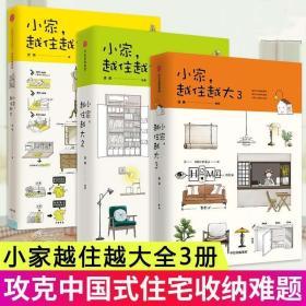 【套装3册】小家越住越大1+2+3 小家越来越大 逯薇著 攻克中国式