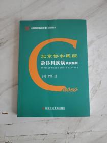 北京协和医院急诊科疾病病例精解