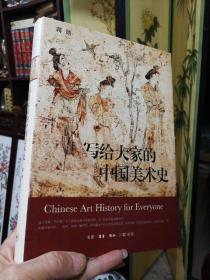 《写给大家的中国美术史》【全彩精装正 版现货】