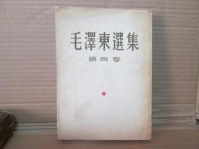 毛泽东选集【第四卷】 大32开