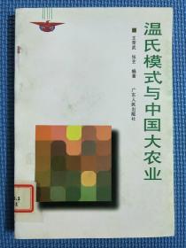 温氏模式与中国大农业