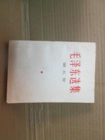 毛泽东选集【第五卷】微量水迹