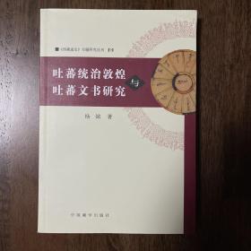 吐蕃统治敦煌与吐蕃文书研究(一版一印)