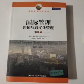 国际管理——跨国与跨文化管理(第8版)(国际商务经典译丛)