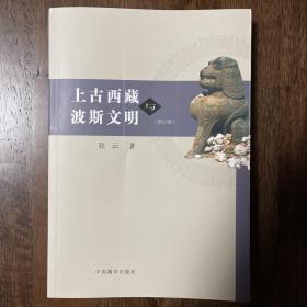 上古西藏与波斯文明(修订版)(一版一印)