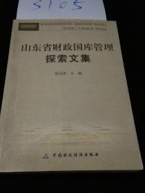 山东省财政国库管理探索文集