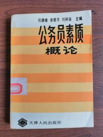 公务员素质概论【夏宝龙等主编 稀见】