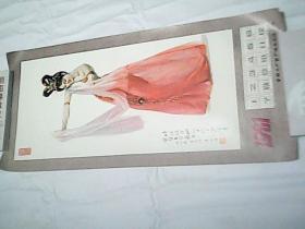 中国土产畜产进出口总公司带1981年年历  文成公主舞剧
