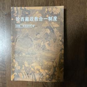 论西藏政教合一制度