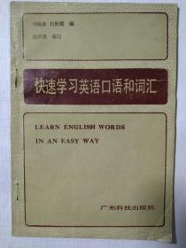 快速学习英语口语和词汇