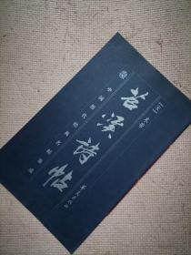 中国历代经典名贴集成:苕溪诗帖(12开本)(实物如图,图货一致的)