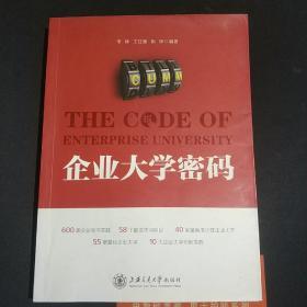 企业大学密码
