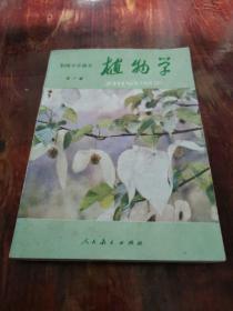 初级中学课本《植物学》(第一册)【自然旧自然黄】